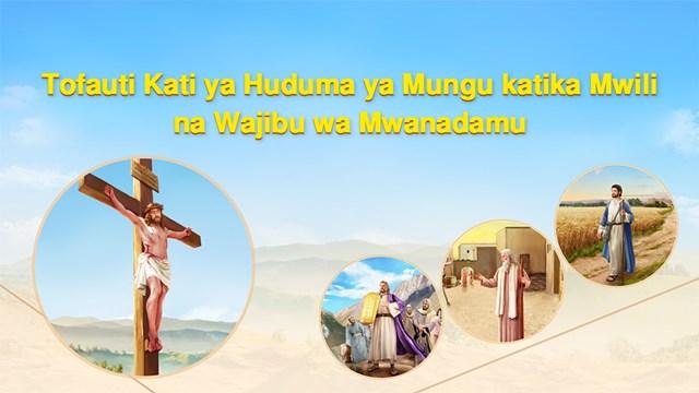Jua Umeme wa Mashariki: Tofauti Kati ya Huduma ya Mungu