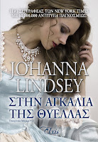 http://www.culture21century.gr/2018/04/sthn-agkalia-ths-thyellas-ths-johanna-lindsey-book-review.html