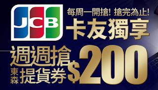 ETMall東森購物/折價券/優惠券/折扣金/coupon 1/27更新