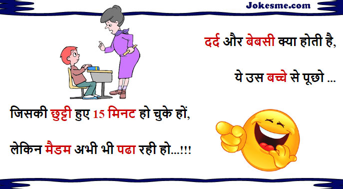 New Hindi Funny Jokes Collection
