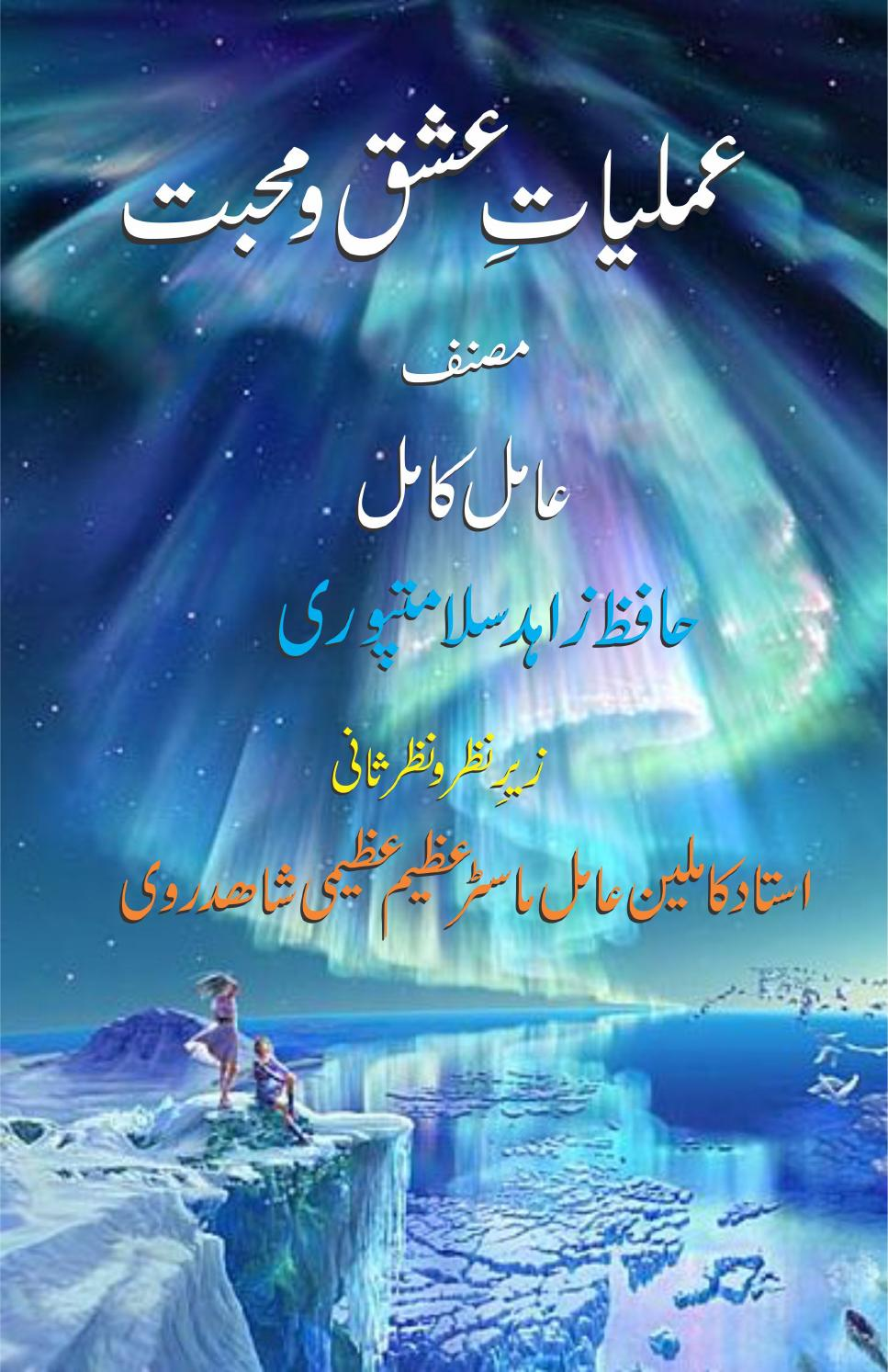 Amliyat book Free download