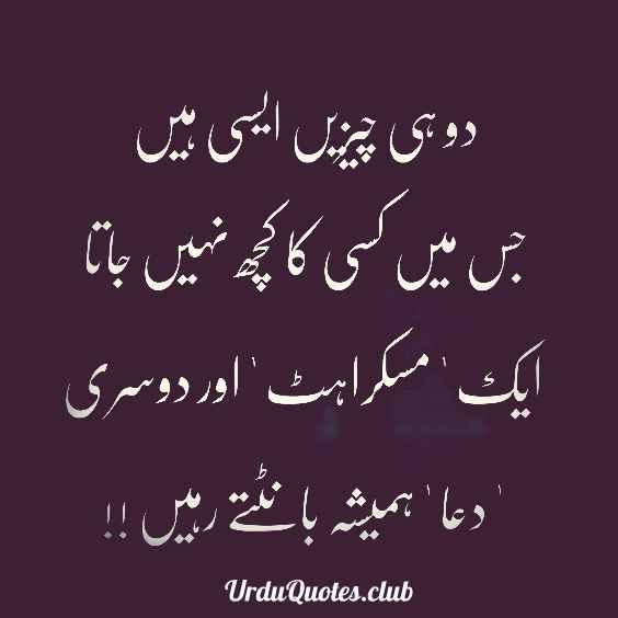 20 achi achi baatein for fb status - Urdu Quotes Club