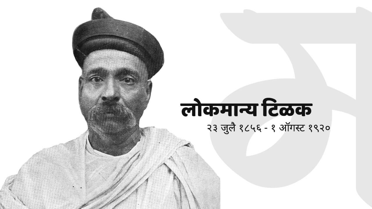 लोकमान्य टिळक - मराठी लेख | Lokmanya Tilak - Marathi Article