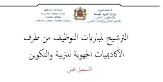 التحضير للإعلان عن تنظيم مباريات توظيف الأساتذة أطر الأكاديميات.2018-بلاغ صحفي