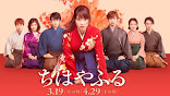 Chihayafuru Part 2 Live Action Subtitle Indonesia