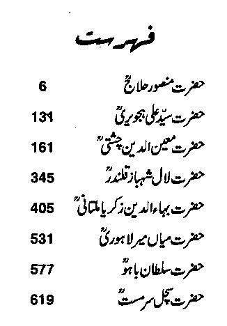 Wali khan ke pdf asif by allah