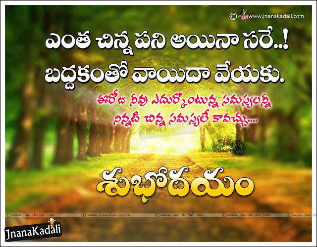 telugu quotes, inspirational telugu quotes, quotes on self motivation  in Telugu