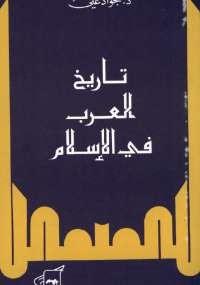 تحميل كتاب تاريخ العرب فى الإسلام PDF