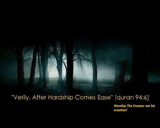 Allah Quotes - Verily, After hardship comes ease - Quran