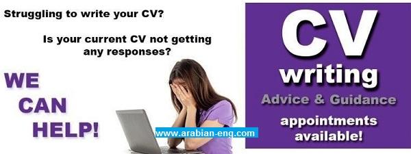 أفضل طريقة للتقديم لوظيفة عند إرسال السيرة الذاتية CV | المهندس العربي