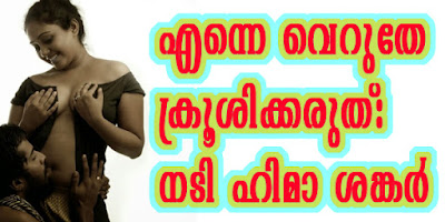 http://www.vyganews.com/2017/08/bed-with-acting-hima-sankar-reveals.html