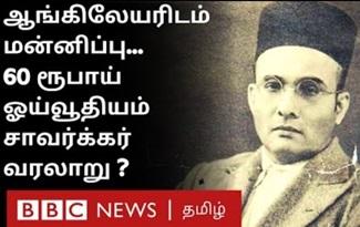 Vinayak Damodar Savarkar History in Tamil