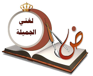 Cerita Keluarga Dalam Bahasa Arab dan Terjemahannya