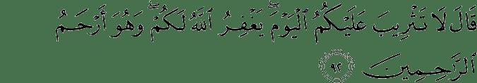 Surat Yusuf Ayat 92