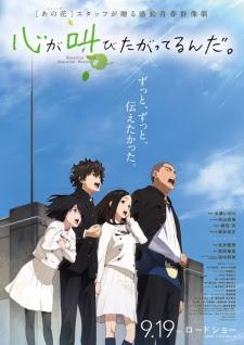 فيلم انمي Kokoro ga Sakebitagatterunda. مترجم بعدة جودات