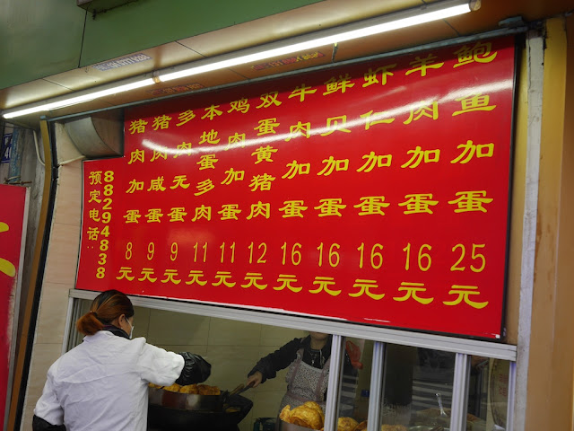 menu with variety of oil lamp cakes (灯盏糕)