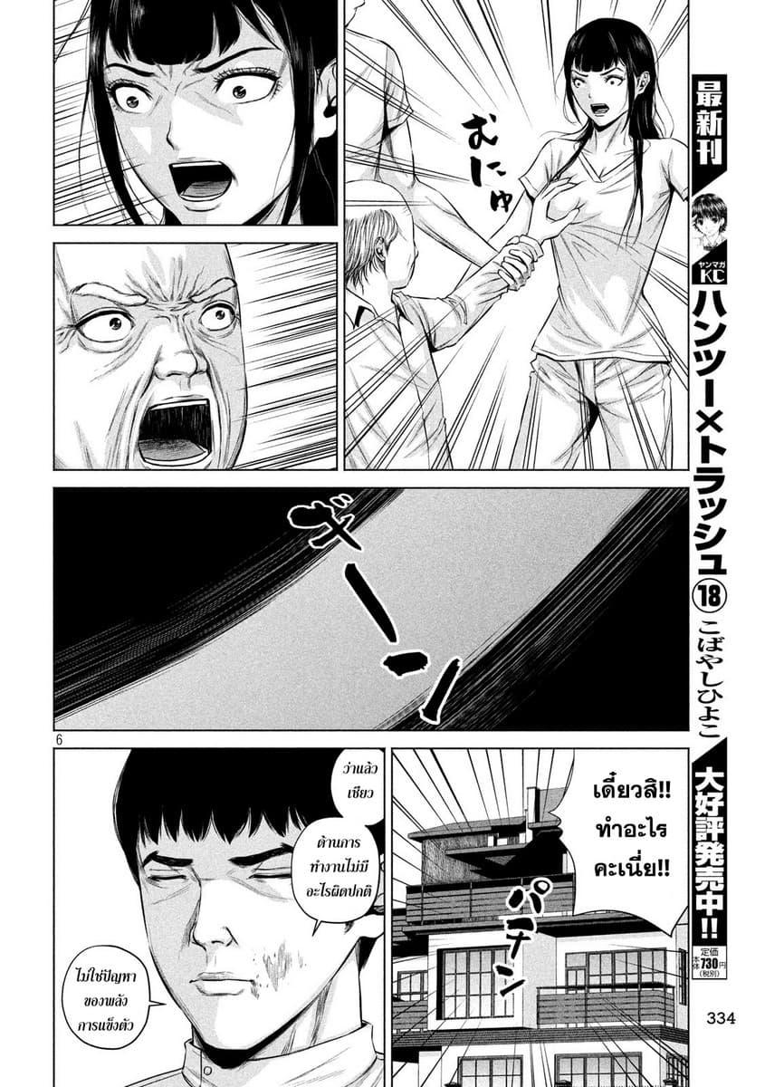 อ่านการ์ตูน Kenshirou ni Yoroshiku ตอนที่ 4 หน้าที่ 6