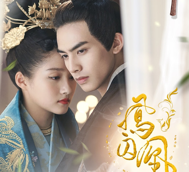Untouchable Lovers Chinese drama recommendations 2018