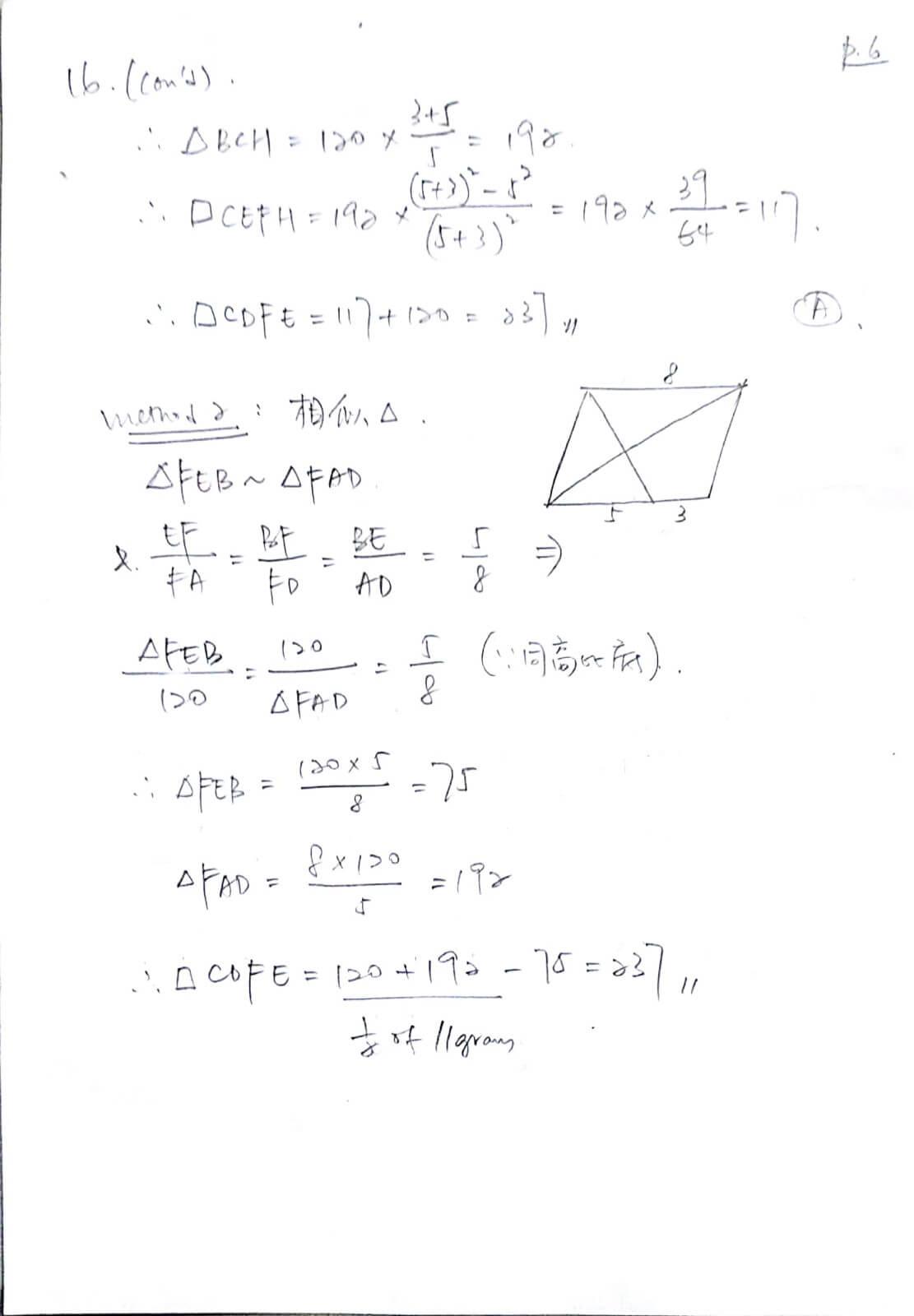 2018 DSE 數學卷二(MC) 詳細答案 Q16(續)