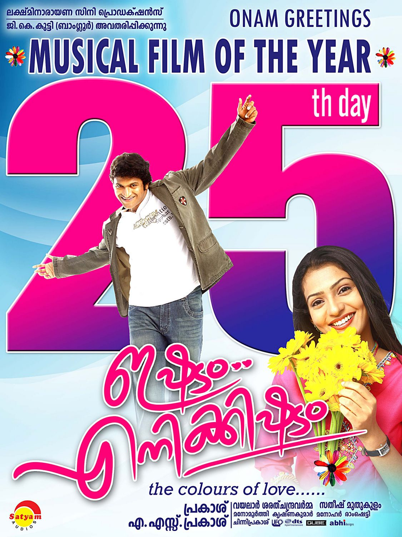 Vayuputra kannada movie mp3 songs free download.