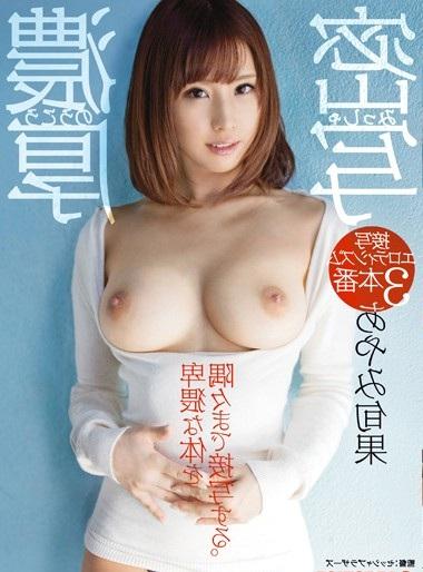 Watch435 Thick Mitsuutsushi Close-up Eroticism 3 Production Ayami Shunhate