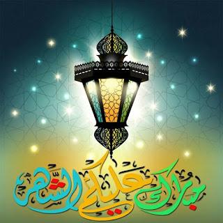 صور بوستات عن رمضان، احلى منشورات 2018 عن قرب رمضان 00.jpg