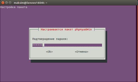 Подтверждение MySQL пароля для PhpMyAdmin