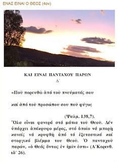 http://newanapalmoi.blogspot.gr/2017/10/4.html