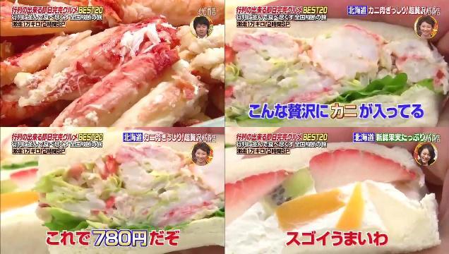 แซนด์วิชปูทาราบะและผลไม้รวม