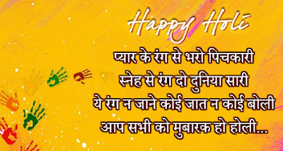 Happy Holi Shayari, Messages, Sms for Girlfriend Boyfriend