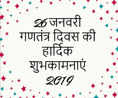 26 जनवरी गणतंत्र दिवस की हार्दिक शुभकामनाएं 2019