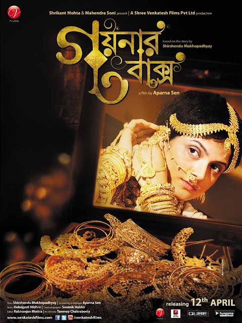 Goynar baksho full movie download for mobile