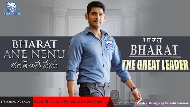 Bharat :The Great Leader (Bharat Ane Nenu) Hindi Dubbed Release Date & Name Confirm
