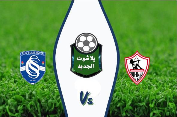نتيجة مباراة الزمالك وسموحة اليوم بتاريخ 12/20/2019 الدوري المصري
