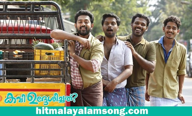 KAVI UDDHESHICHATHU MALAYALAM MOVIE SONG LYRICS- Nerunde Nerunde