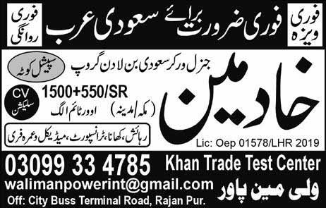 Khadmeen Hajj Jobs April 2019