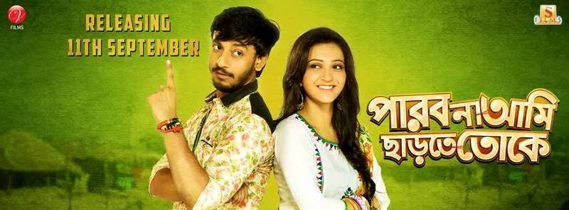 parbona ami charter toke full movie download in 720p
