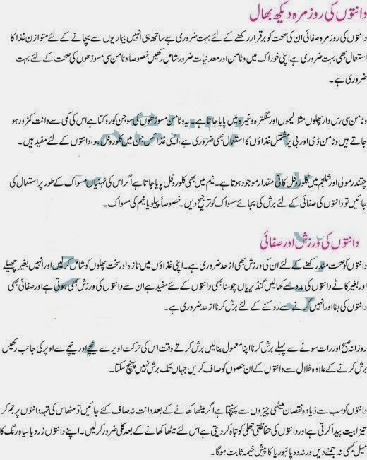 Tips To Care Your Teeth In Urdu Best Beauty Way