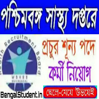 img (WBHRB Recruitment Notification 2019 - 402 Vacancies for Tutor/Demonstrator