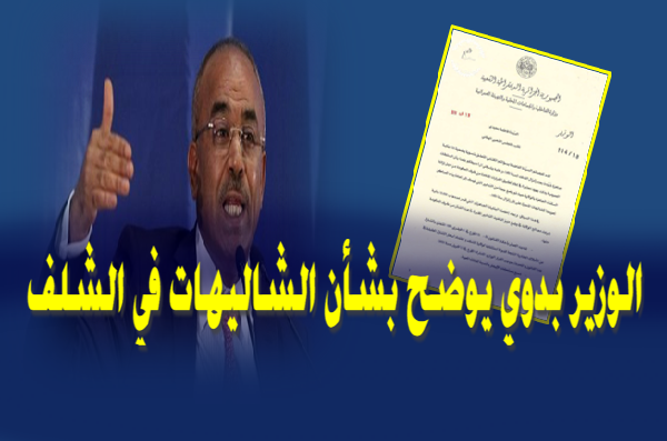"""وزير الداخلية يوضح بشأن ملف """"الشاليهات"""" في الشلف"""