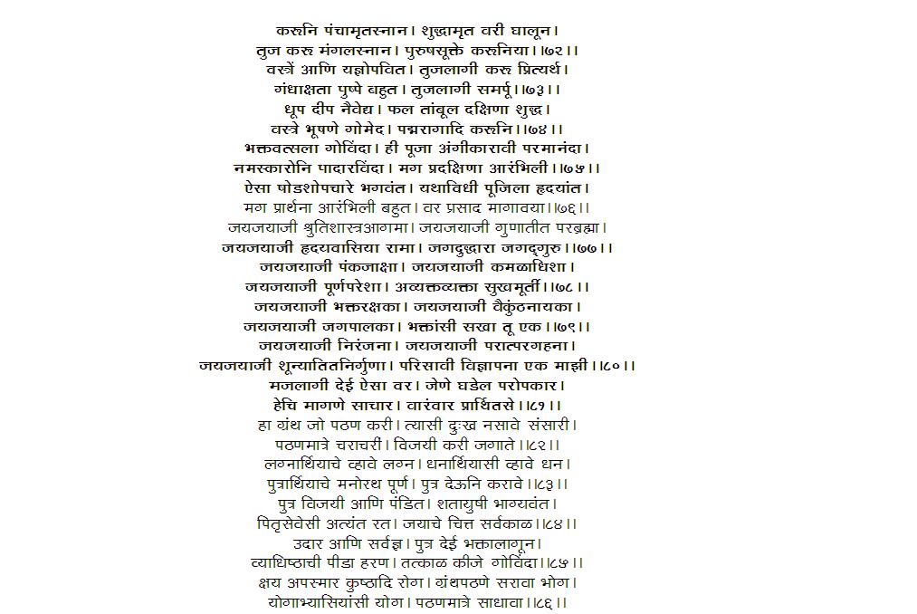 Venkatesh Stotra Pdf