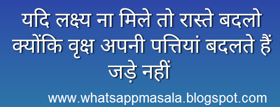 Story status in hindi For Whats app And Instagram