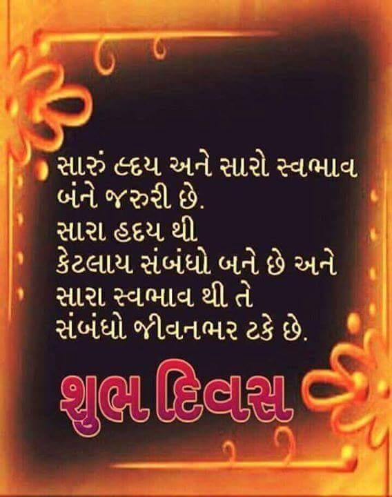 Lovely Good Morning Sunday Images Gujarati Twistequill