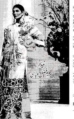 Free download Naveed e sehr novel by Maryam Fazal Abbasi pdf