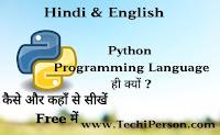 Python Programming Language ही क्यों , कैसे और कहाँ से सीखें ?