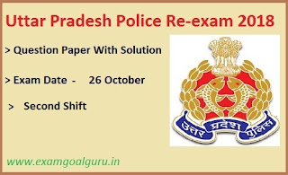 Uttar Pradesh Police Constable Re Exam 26-October-2018 question With Answer