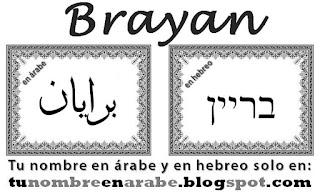 nombres en hebreo: Brayan