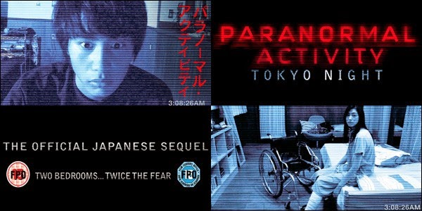 Watch Asian Horror Online With English Subtitles: Paranormal Activity 2 - Tokyo Night