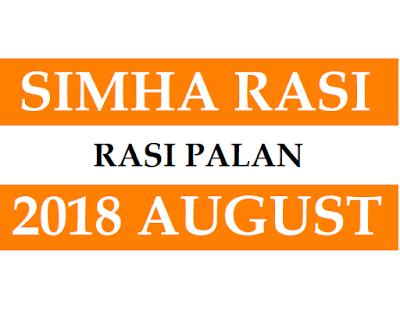 2018 August Simha Rashifal