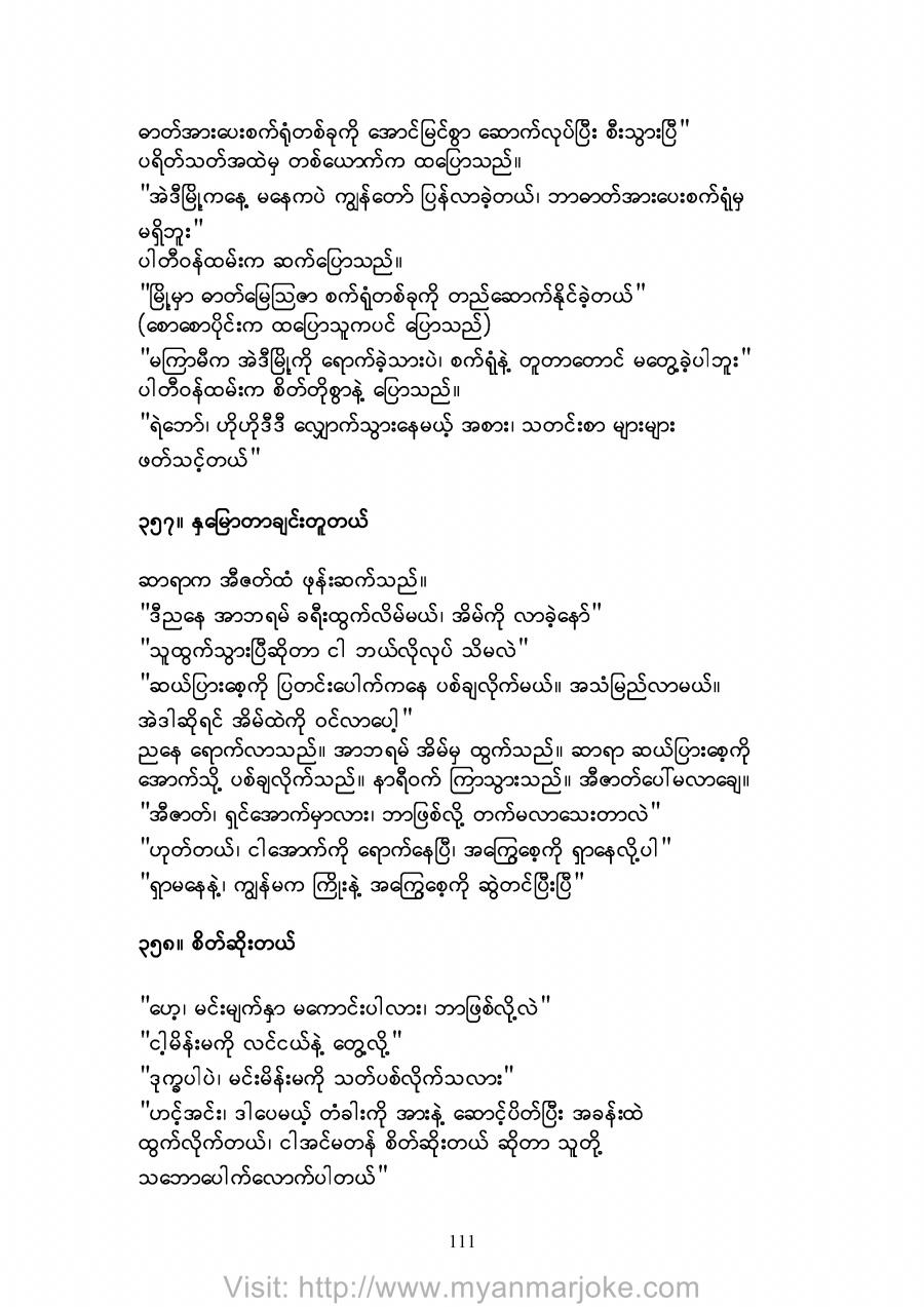 Read Lots of News Papers, myanmar joke